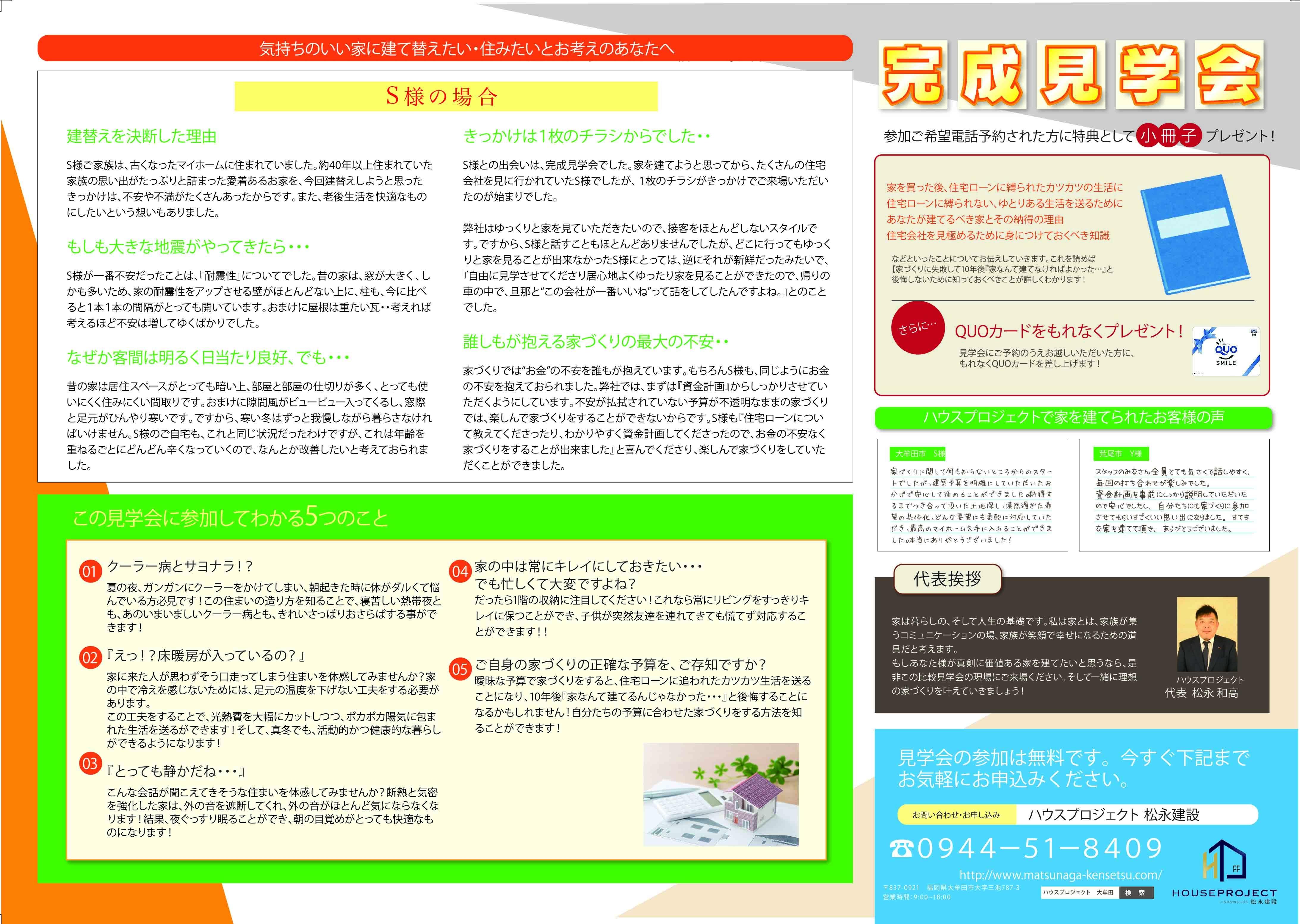 田隈完成見学会裏2021-9.jpg